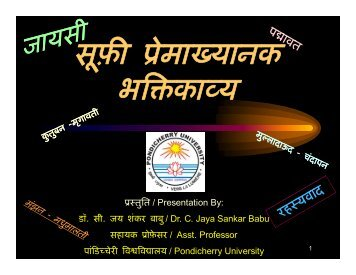 सूफ़ मत - Pondicherry University DSpace Portal