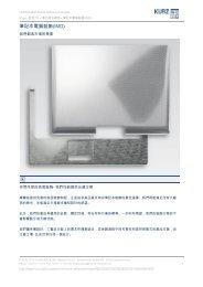 筆記本電腦裝飾(IMD) - Leonhard Kurz