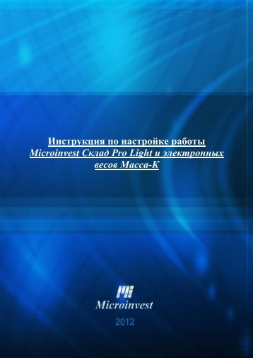 До УНИКРЕДИТ ЛИЗИНГ БЪЛГАРИЯ - Microinvest