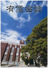 Kyoto University Yushikai article March 2013 (PDF)