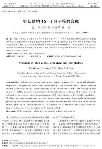 链状结构TS 1分子筛的合成 - 南京工业大学学报(自然科学版)