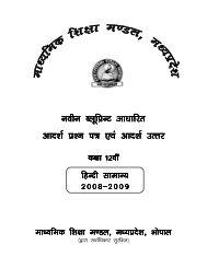 Hindi (General)