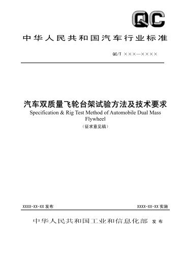 汽车双质量飞轮台架试验方法及技术要求 - 全国汽车标准化技术委员会