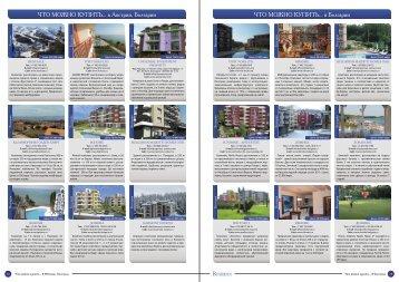 Страницы 74-101 (формат pdf, 3,15 Mb) - International Residence ...