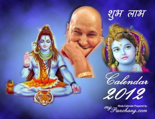 2012 hindu calendar