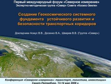 Создание Геокосмического системного фундамента устойчивого ...