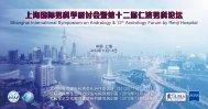上海国际男科学研讨会暨第十二届仁济男科论坛