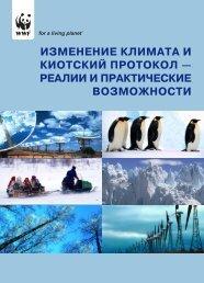 изменение климата и киотский протокол - Всемирный фонд ...