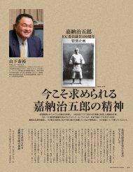 今こそ求められる 嘉納治五郎の精神 - 日本オリンピック委員会