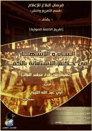 shaykh-abc5ab-e28098abd-allah-al-lc4abbc4ab-22statement-and-publicity-on-the-ruling-of-use-with-the-infidels22-ar
