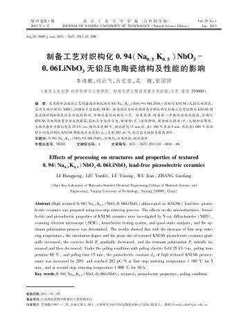 制备XY对Z构化094(Na K ) - 南京工业大学学报(自然科学版)
