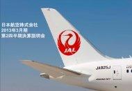 日本航空株式会社 2013年3月期 第2四半期決算説明会 メモ付 (PDF ...