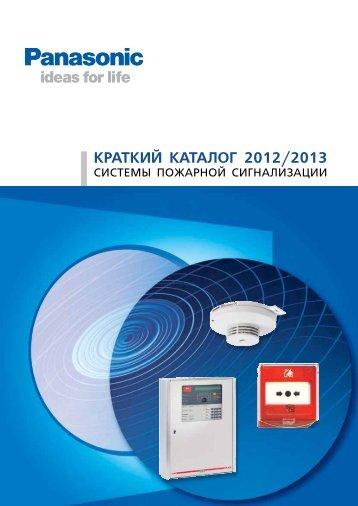 КРАТКИЙ КАТАЛОГ 2012/2013 - Поддержка - Panasonic