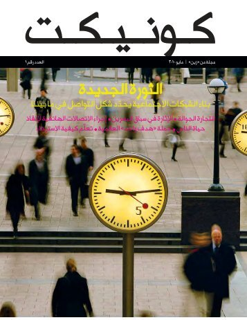 COVER 9 AR_Layout 1 - Zain