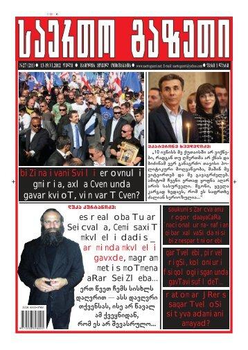 ixileT `saerTo gazeTi~ internetSi www.saertogazeti.net