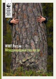 WWF России Международный год лесов - Всемирный фонд ...