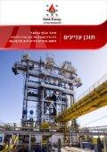 דלק מערכות אנרגיה בע מ - Delek Energy Systems - Page 2