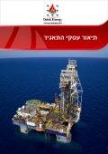 דלק מערכות אנרגיה בע מ - Delek Energy Systems - Page 3
