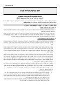 דלק מערכות אנרגיה בע מ - Delek Energy Systems - Page 7