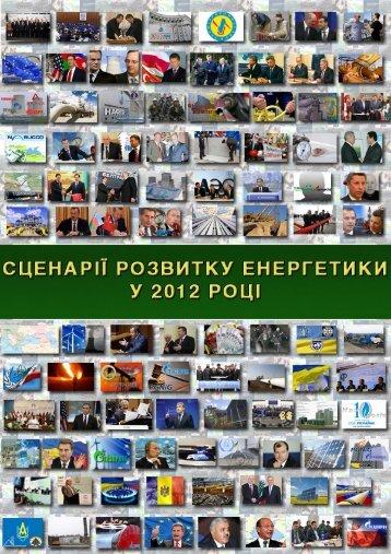 Сценарії розвитку енергетики у 2012 році - Українська ...
