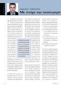 exofillo ôåìéëï - Page 4