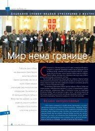 12-13 DOGAĐAJI Dodeljene spomen-medalje učesnicima u ...