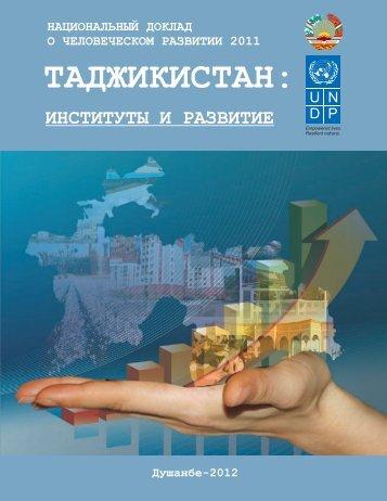 Душанбе-2012