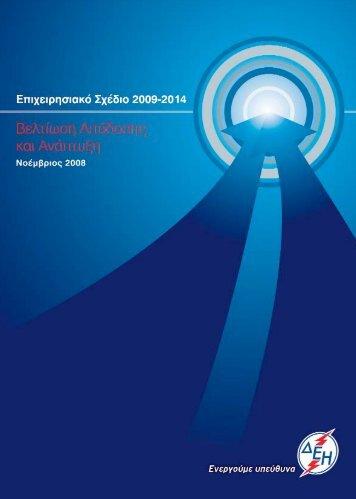 Επιχειρησιακό Σχέδιο ΔΕΗ Α.Ε. 2009 - 2014 (1,3 pdf )