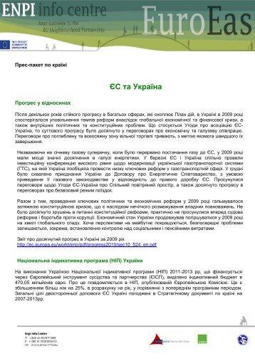 ЄС та Україна - EU Neighbourhood Info Centre