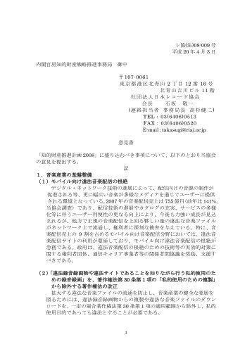 「知的財産推進計画2008」の策定に関する意見書(PDF:188K)