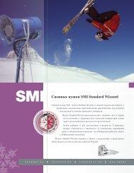 Снежные пушки SMI Standard Wizzard - Snow Machines, Inc.