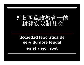 5 旧西藏政教合一的封建农奴制社会
