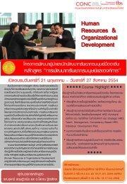 Human Resources & Organizational Development