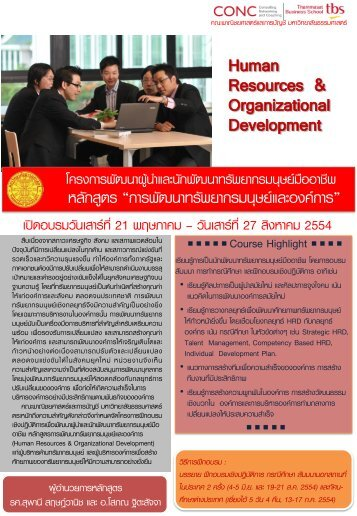 Human Resources & Organizational Development