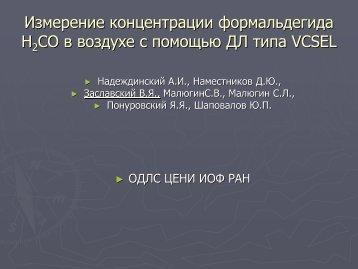 Измерение концентрации формальдегида H 2 CO в воздухе с ...