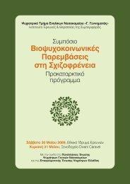 PSYXIATRIKO 8SEL. 17X24:Layout 1 - Ινστιτούτο έρευνας και ...