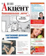 "Первоапрельская ""шутка"": - Газета Акцент"