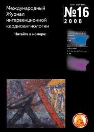 Выпуск №16 - международный журнал интервенционной ...