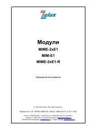 Zelax: MIM-E1 / MIME-2xE1 / MIME-2xE1-R - Зелакс