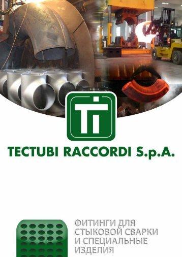новый завод в кастель сан джованни, италия - Tectubi Raccordi