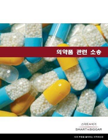 의약품 관련 소송 - Smart & Biggar/Fetherstonhaugh
