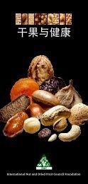 干果与健康 - International Nut and Dried Fruit Council