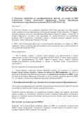 Скачать - icaso - Page 5