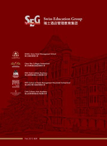 brochure - SEG瑞士酒店管理教育集团
