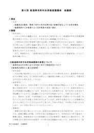 審議会会議録(PDF形式 186 キロバイト) - 新潟県
