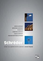 вуличне освітлення - Schréder