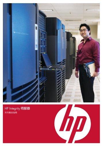 HP Integrity伺服器系列產品指南(PDF,2.27 MB) - Hewlett-Packard