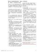 HP Integrity伺服器系列產品指南(PDF,2.27 MB) - Hewlett-Packard - Page 3