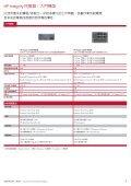 HP Integrity伺服器系列產品指南(PDF,2.27 MB) - Hewlett-Packard - Page 5