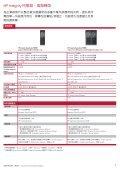 HP Integrity伺服器系列產品指南(PDF,2.27 MB) - Hewlett-Packard - Page 7